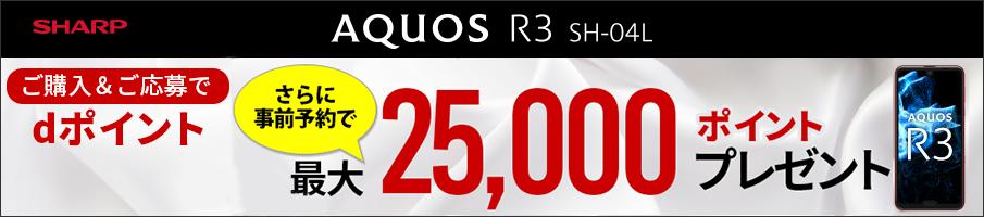 AQUOS R3のドコモキャンペーン|dポイント還元が激アツ!