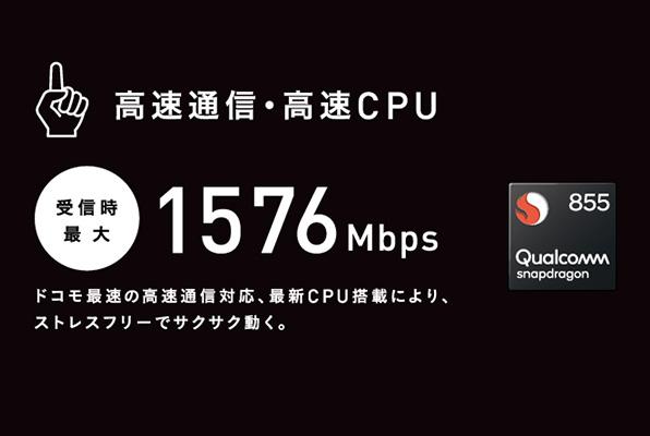 Xperia 1 CPU スペック