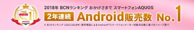 AQUOS Androidスマートフォン 販売数No1