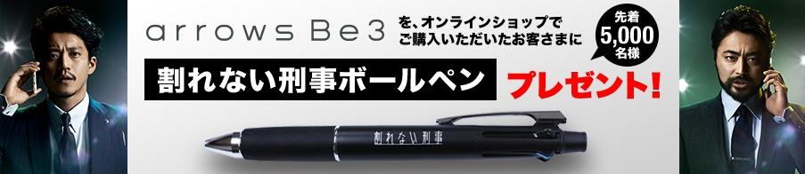 arrows Be3 F-02L 割れない刑事 キャンペーン