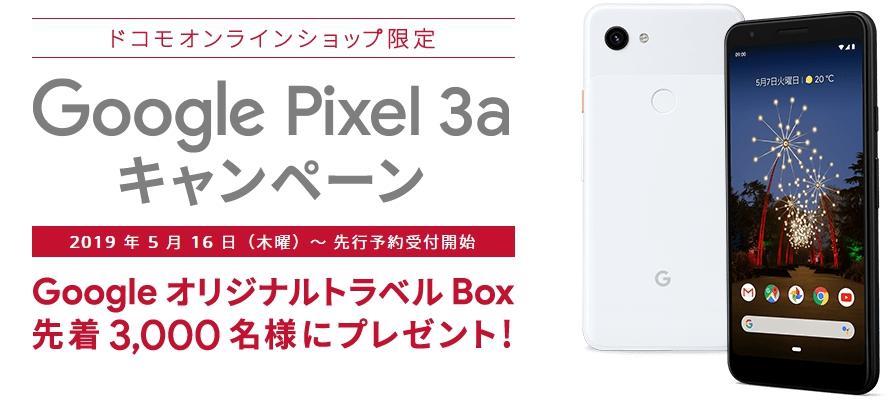 Google Pixel 3a ドコモオンラインショップ キャンペーン