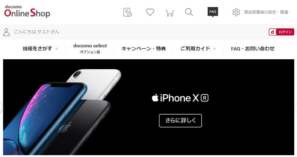 ドコモオンラインショップ 機種変更 iPhone