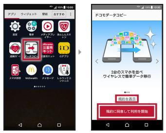 ドコモデータコピー Android iPhone