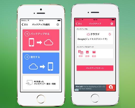 AndroidからiPhone データ移行