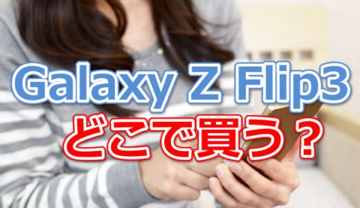 Galaxy Z Flip3どこで買う?最新スマホを安く買う為に